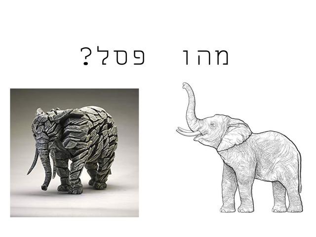מהו פסל? by Ruth Dotan