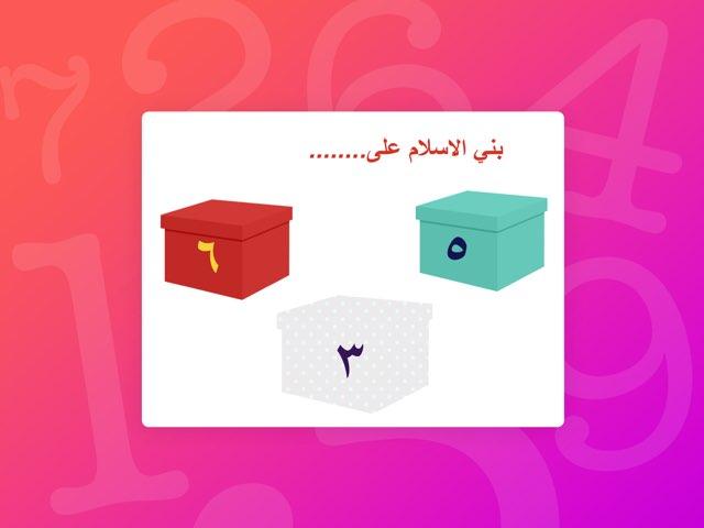 أسئلة تفاعلية by Maha Saleh