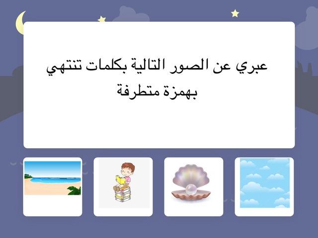 الهمزة المتطرفة by نعيمة الفضلي