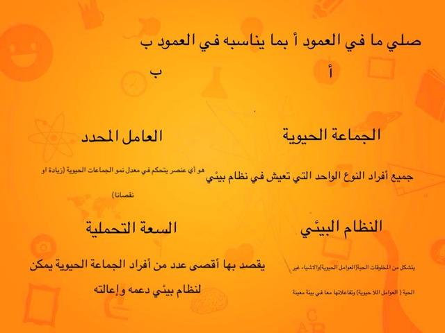 استراتجية صلي by ام علي الأمير