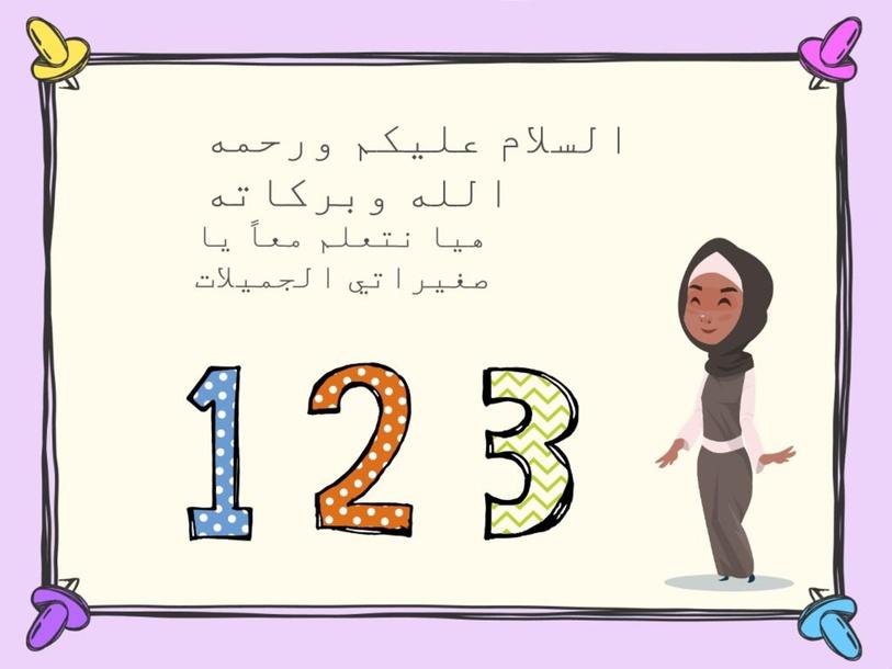123 by Noora AlMarri