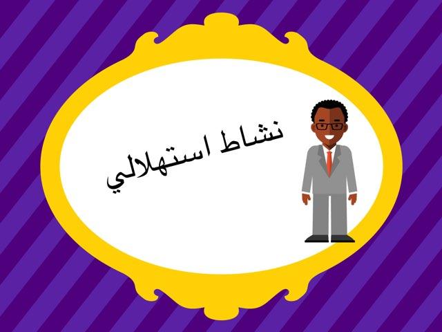 رتب العنوان by دلال الحمد