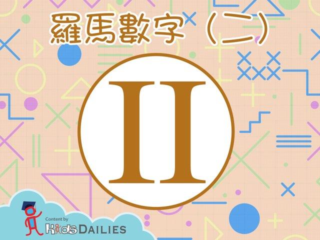 羅馬數字(二) by Kids Dailies