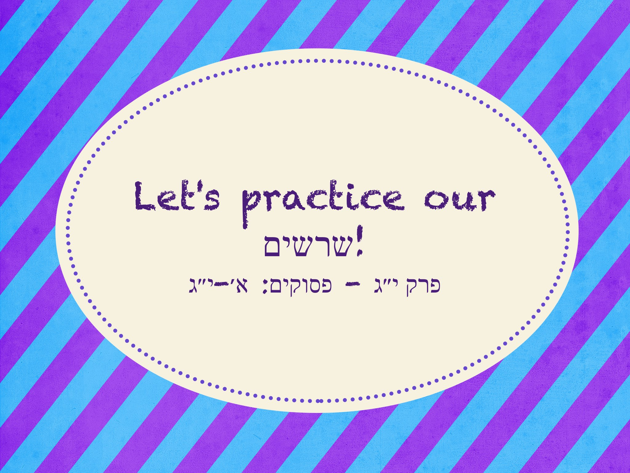 Play Shoresh Game! פסוקים א׳-י״ג by Morah Yehudis - on TinyTap