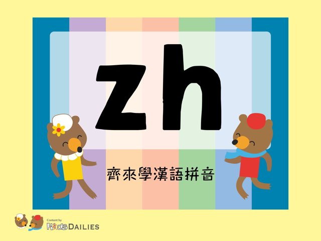 齊來學漢語拼音「zh」 by Kids Dailies