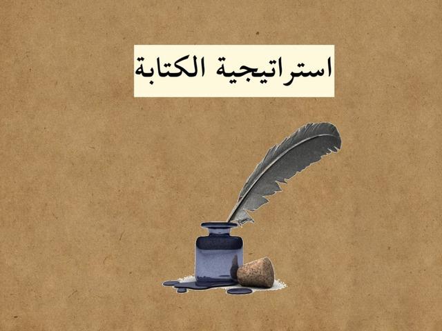 استراتيجية الكتابة by روبي الياقوته