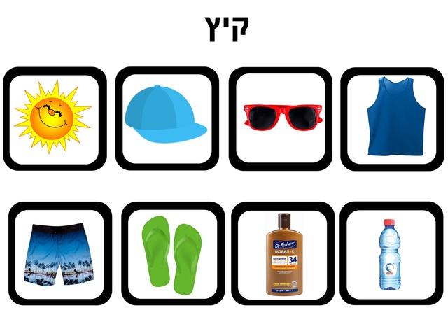 לוח תקשורת לקיץ by מיירן בריקלין
