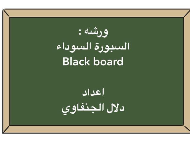 ورشه by Dalal Al