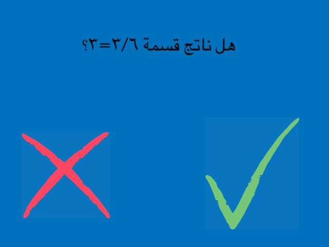 صح ام خطا  by لين باشماخ