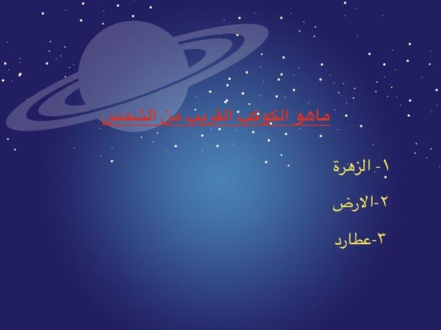 لعبة ذكاء by Suja Radwan