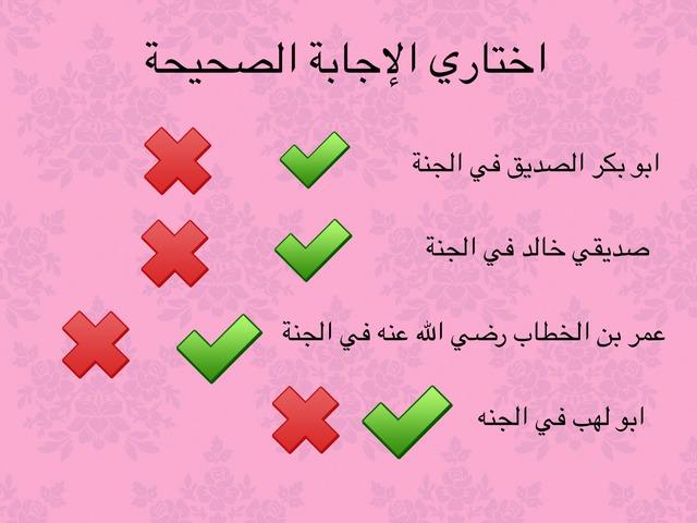 الجنة والنار by زهرة التوليب
