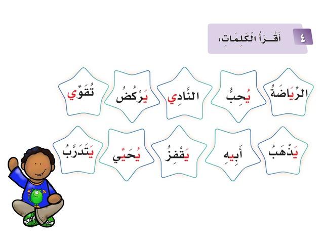 اقرأ الكلمات  by سلمانة سلمانة