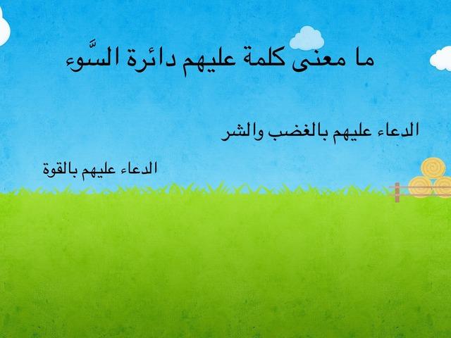 سورة الفتح  by noof almalki