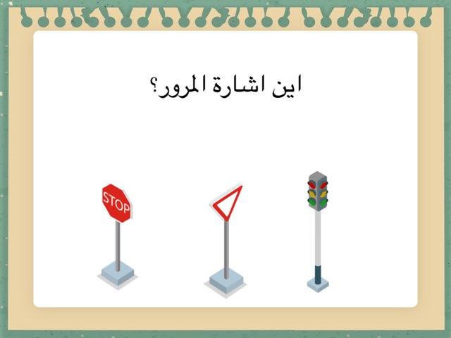 لعبة المرور by Deema almoaibed