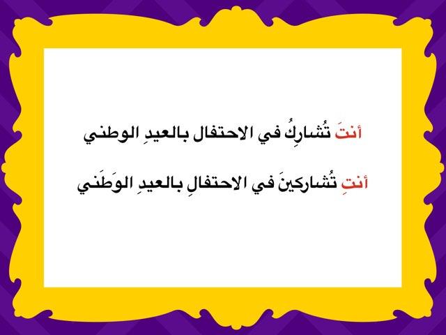لعبة 167 by Manar Mohammad