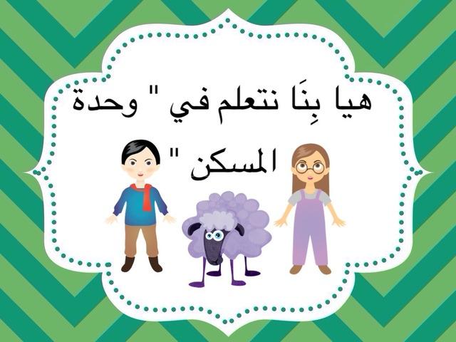نجود الصاعدي - روضة الطموح الحكومية  by روئ فالح