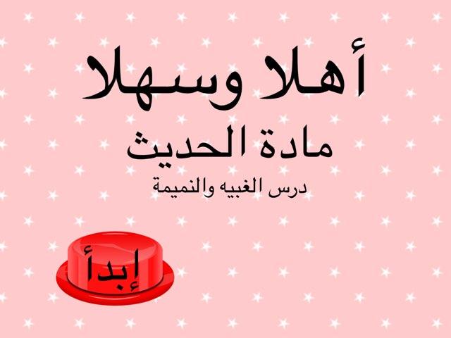 لعبة 19 by baneen al Qassim