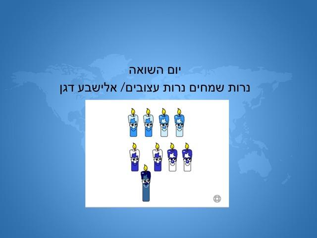יום השואה by ester cohen