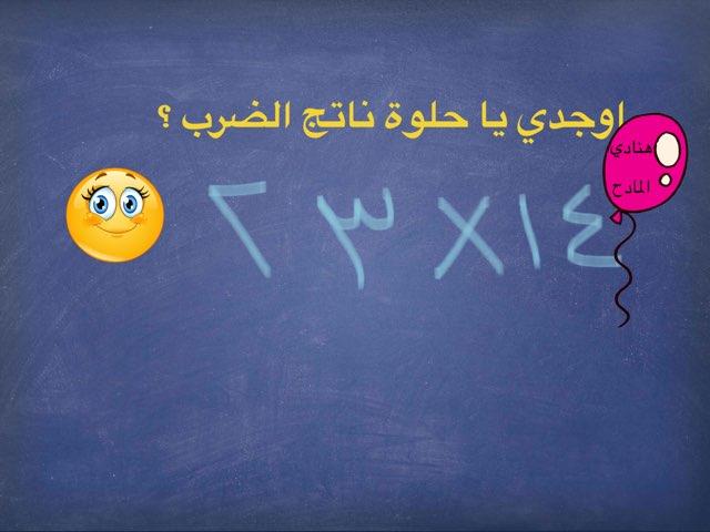الضرب رابع by شموخ الروح