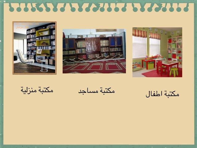 مكتبة  by عفرا حوباني