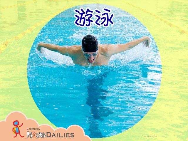 一起來學習關於游泳的知識吧! by Kids Dailies