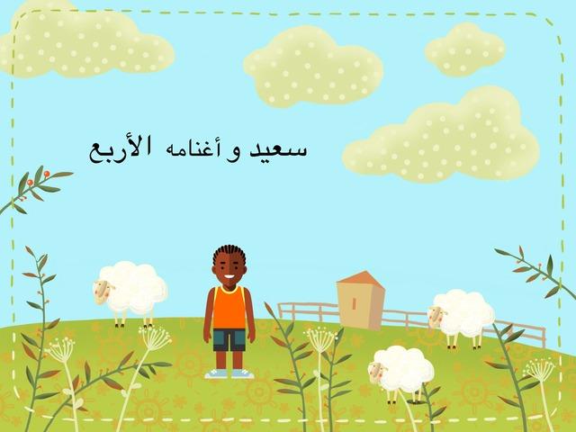 الذكاة  by سعاد الغامدي