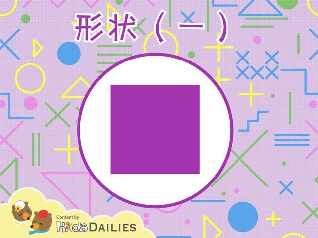 正方形、长方形、圆形  by Kids Dailies