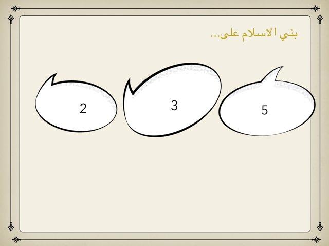 اسئله صف سادس by Suad Alshomrani