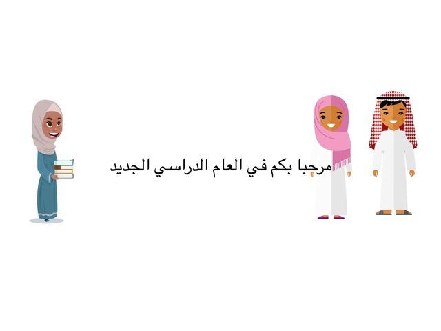 لعبة العام الدراسي الجديد  by Asma