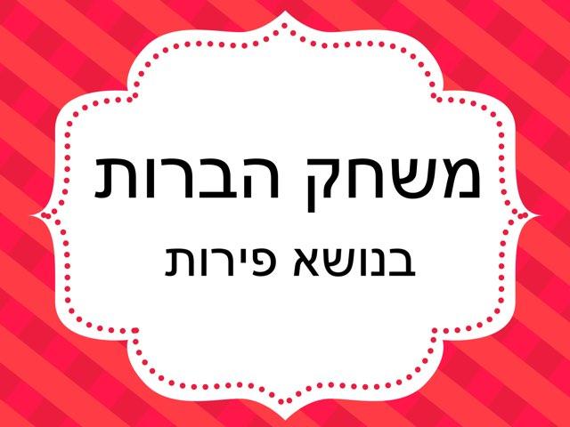 חלוקה להברות by עינבל אליהו