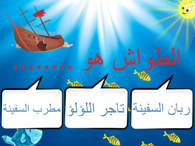 درس الغوص على اللولو  by Anwar Alotaibi