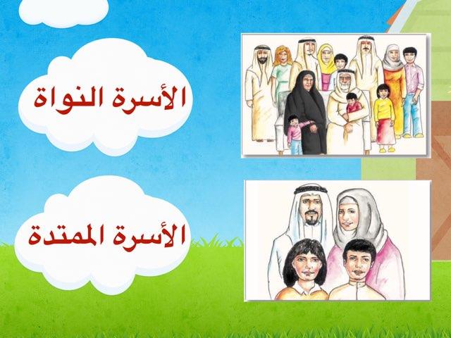 الاسرة الصف الرابع  by Huda Aljabri