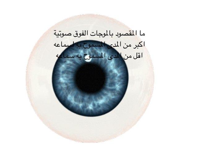 صوت by Arwa Badarneh