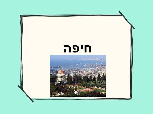 העיר חיפה by עדי דניאל