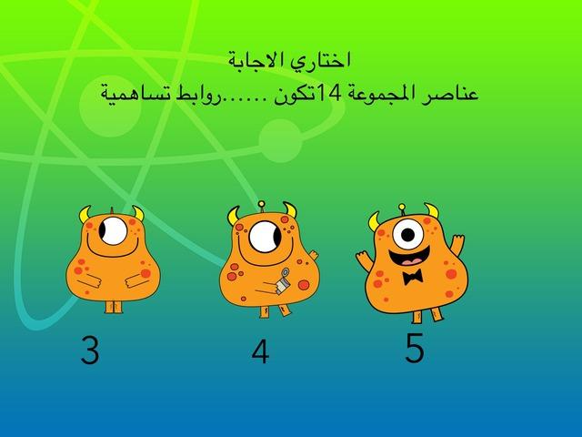 الرابطة التساهمية by عليا المالكي