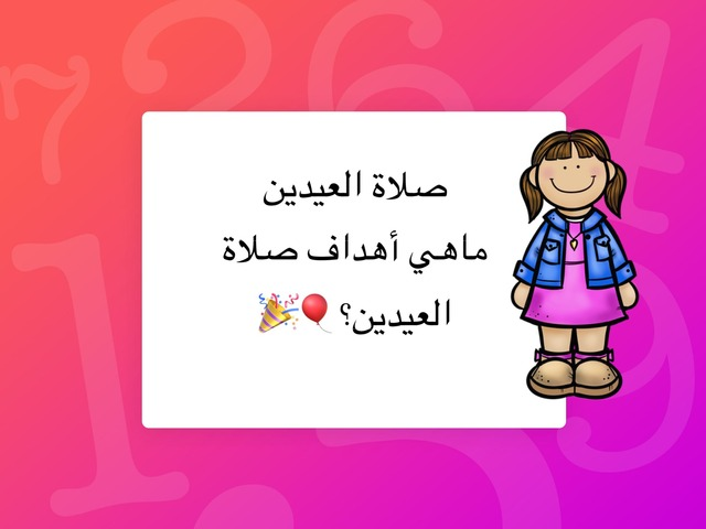 صلاة العيدين الصف السادس  by فجر البلادي
