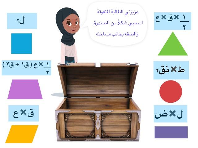 مساحة الاشكال  الهندسية by زياد الانصاري