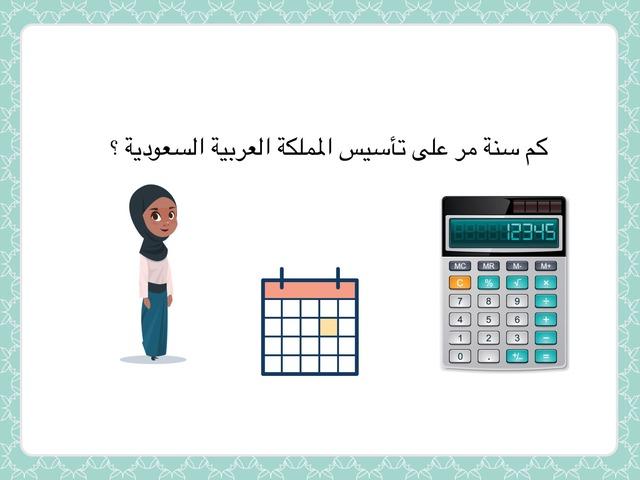 اليوم الوطني by غادة خليفة الممتن