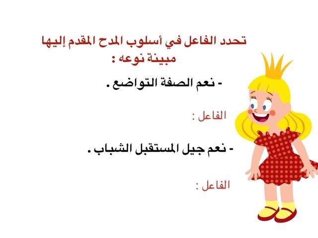 المدح by Sho Sho