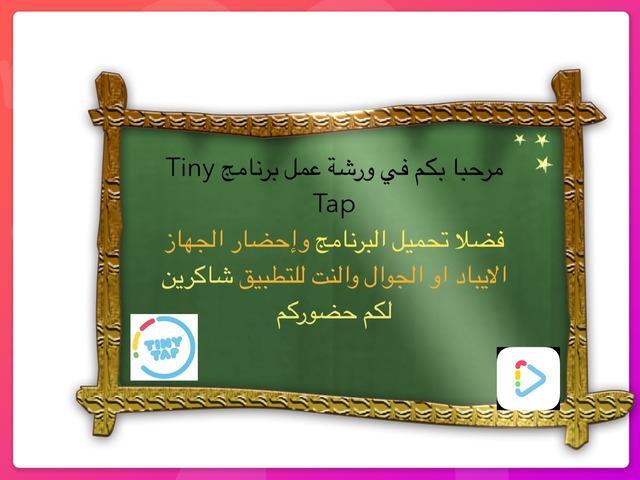ورشة عمل برنامج تايني تاب  by زينب الحاجي محمد