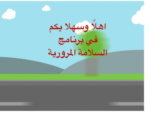 السلامة المرورية by M Alnajrani