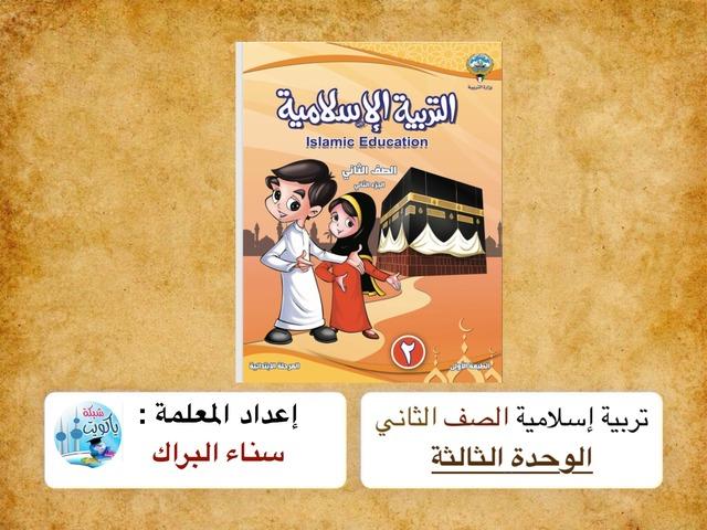 أنشطة الوحدة الثالثة للصف الثاني  by Sanaa Albraak