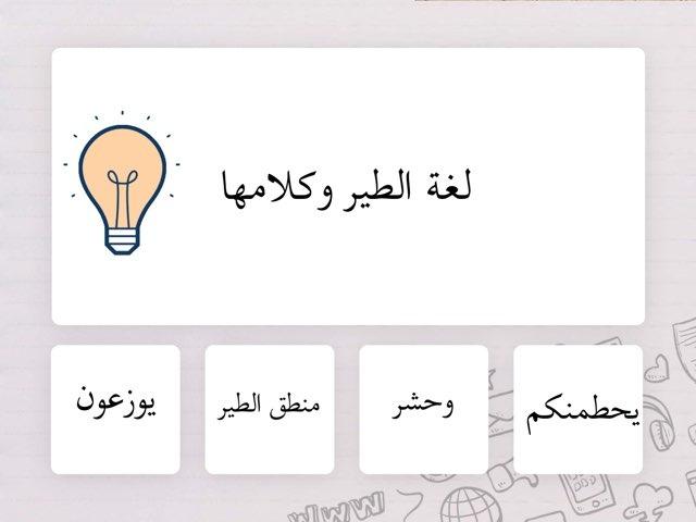 لعبة مادة التفسير by Fatmah Al-Otibi