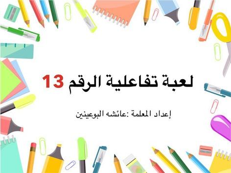 13 by Aisha Abdallh