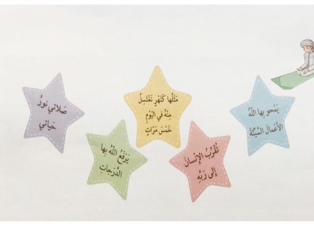 فضل الصلاة by Esmat Ali