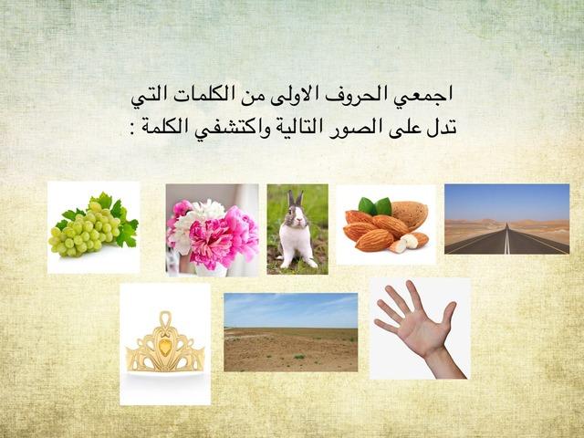 الطلائعيات by نورة أحمد
