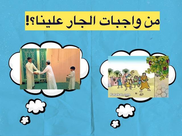 اداب الجوار by Hnoooy Hnoooy