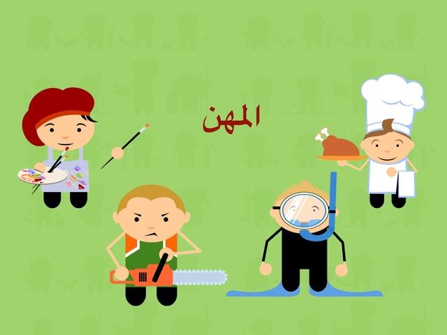 المهن by Wadiha Alkhibari