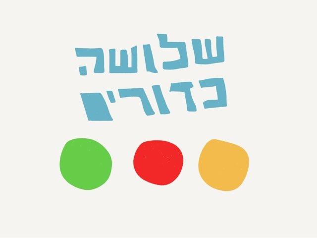 שלושה כדורים by Yogev Shelly