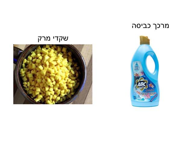 המצאות ישראליות מבחן טעימות  by גלית ממן